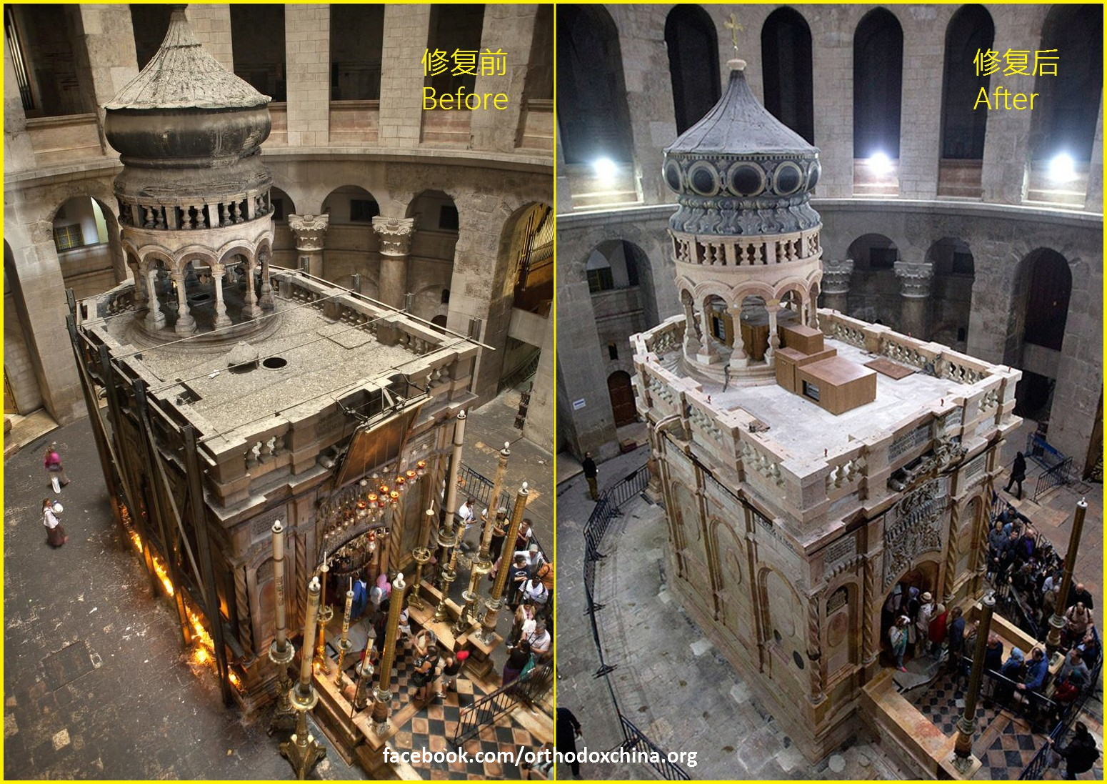 A before and after comparison of the Holy Sepulchre restoration in 2016.